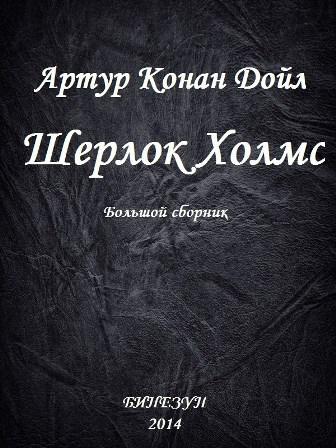 Шерлок Холмс. Большой сборник