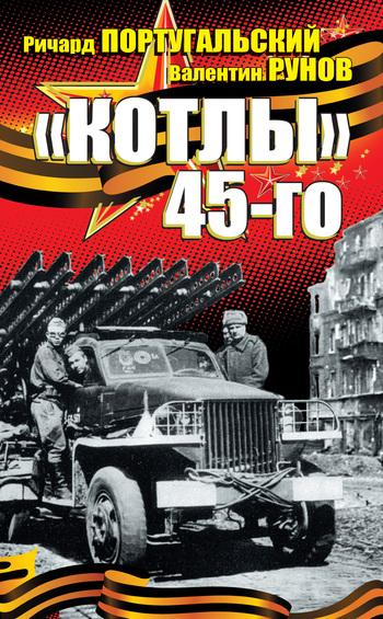 «Котлы» 45-го