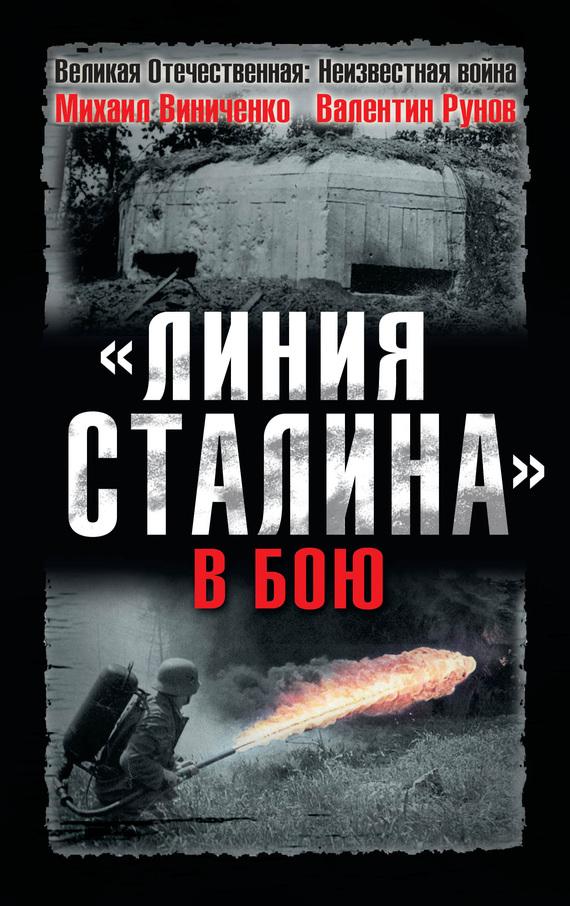 «Линия Сталина» в бою