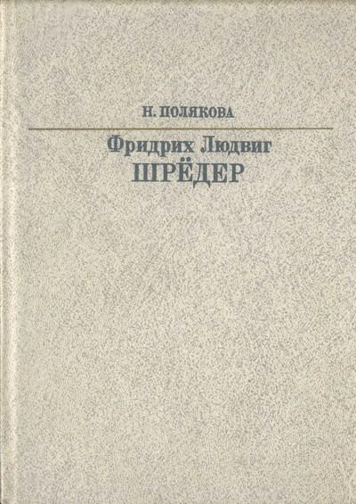 Фридрих Людвиг Шрёдер