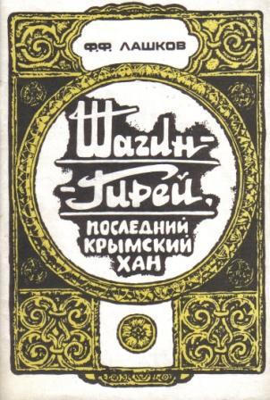 Шагин-Гирей, последний крымский хан