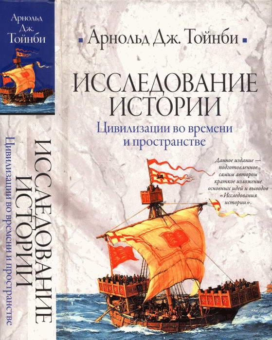 Исследование истории. Том II: Цивилизации во времени и пространстве