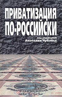 Приватизация по-российски