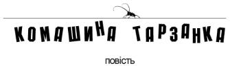 Комашина тарзанка