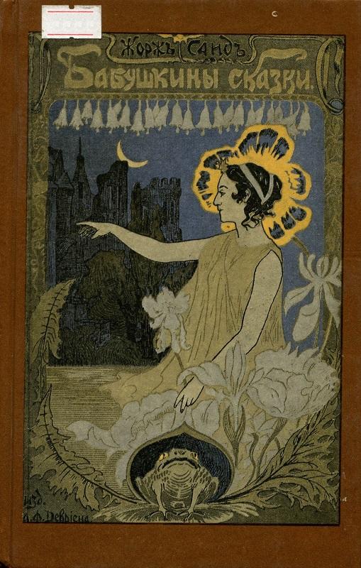 Королева Квакуша