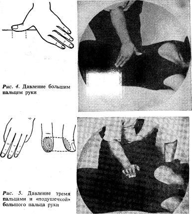 Шиацу — японская терапия надавливанием пальцами