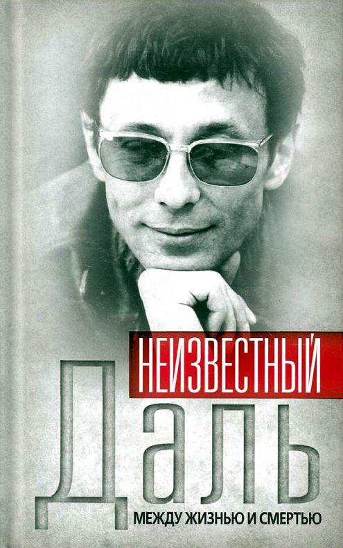 Неизвестный Олег Даль. Между жизнью и смертью