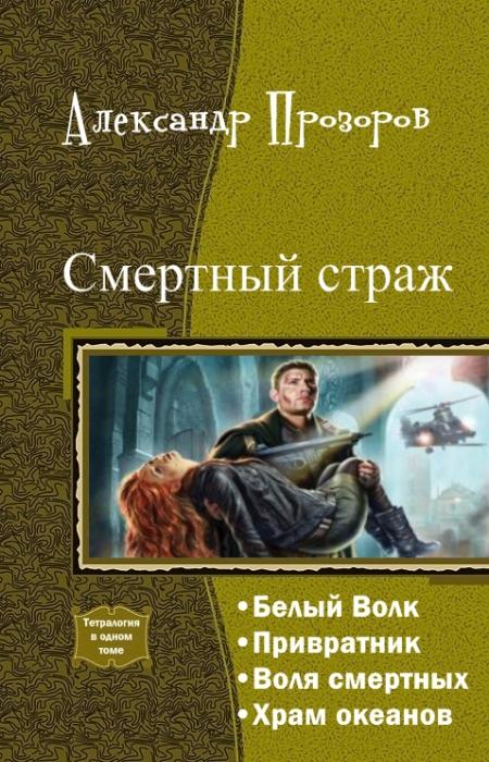 Смертный страж. Тетралогия