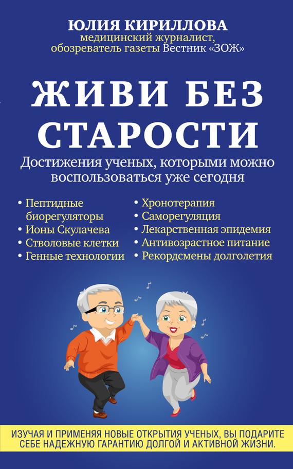 Живи без старости. Достижения ученых, которыми можно воспользоваться уже сегодня