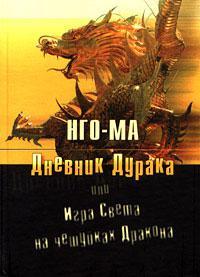 Дневник дурака, или Игра света на чешуйках дракона