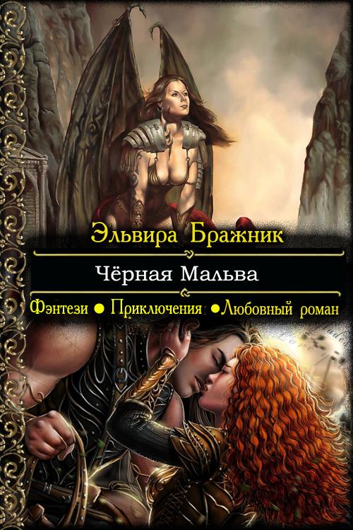 любовные фэнтэзи сброник книг читать онлайн каковы