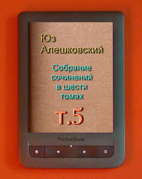 Собрание сочинений в шести томах т.5