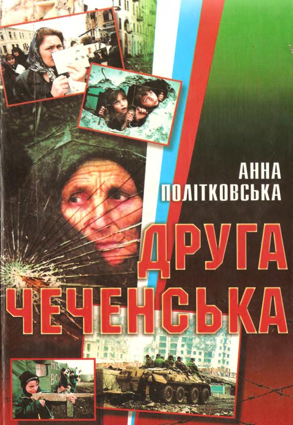 Друга чеченська