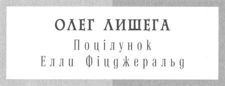 Поцілунок Елли Фіцджеральд