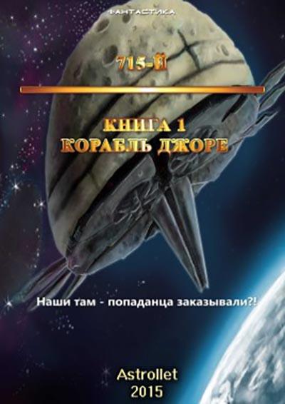 715-й. Книга 1. Корабль Джоре