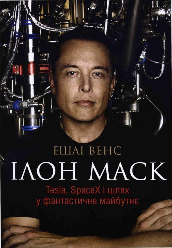 Книга  Ілон Маск. Tesla b7d779d861c96