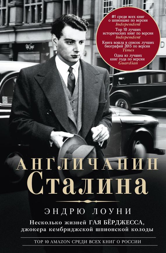 d6429bfbc12 Книга  Англичанин Сталина. Несколько жизней Гая Бёрджесса
