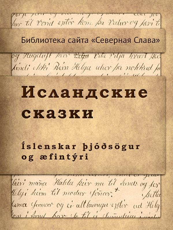 Исландские сказки. Наиболее полное собрание исландских сказок