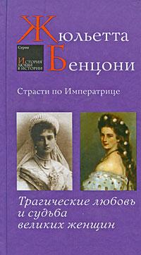 Страсти по императрице. Трагические любовь и судьба великих женщин