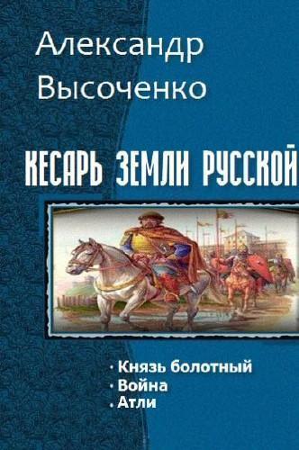 Кесарь земли русской. Трилогия