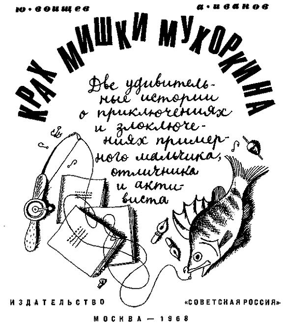 Крах Мишки Мухоркина