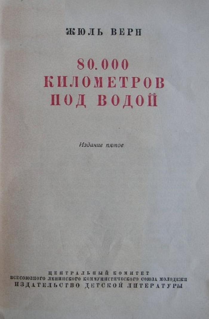 80000 километров под водой (изд.1936)
