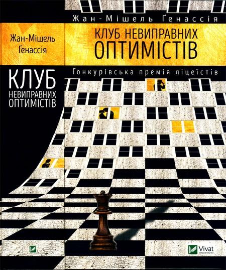 Книга  Клуб невиправних оптимістів 99a0c2a428805