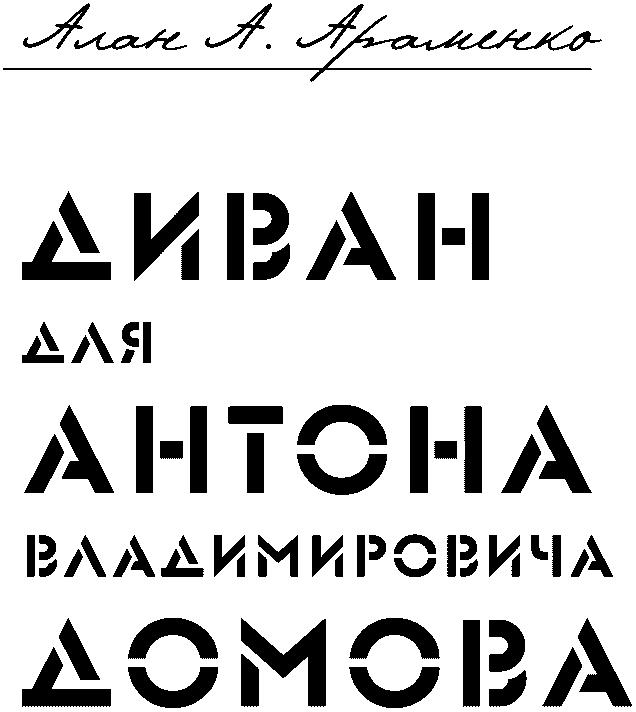 Диван для Антона Владимировича Домова