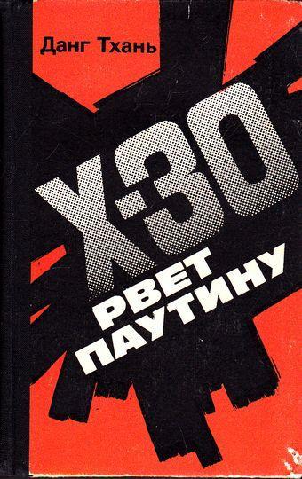 Икс-30 рвёт паутину