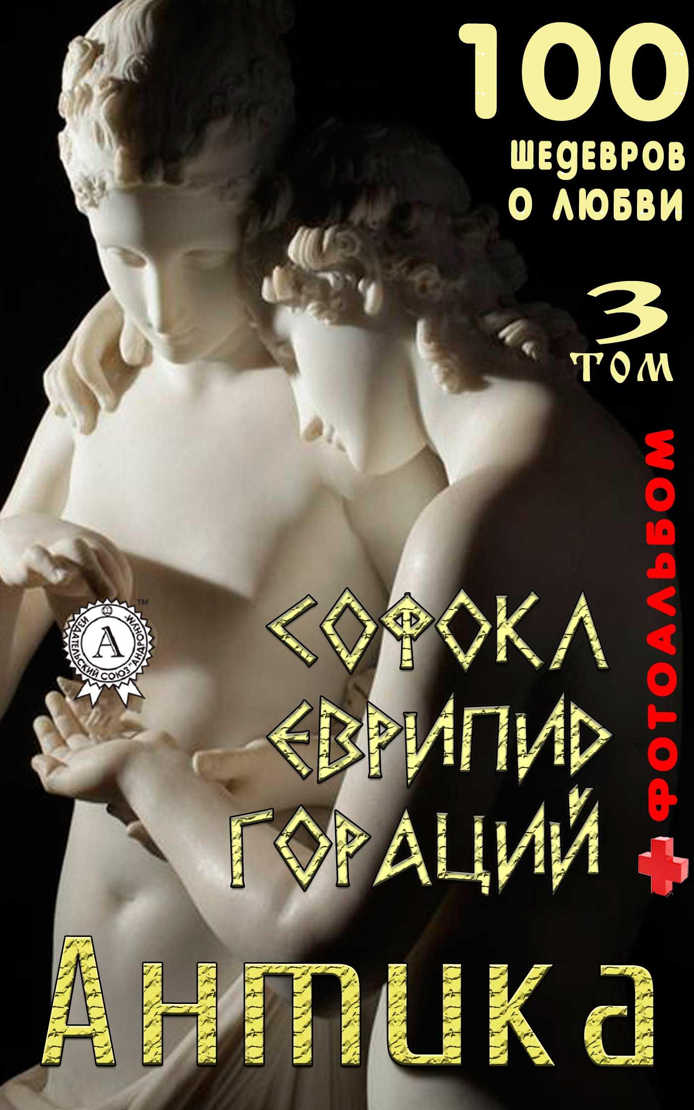 «Антика. 100 шедевров о любви». Том 3
