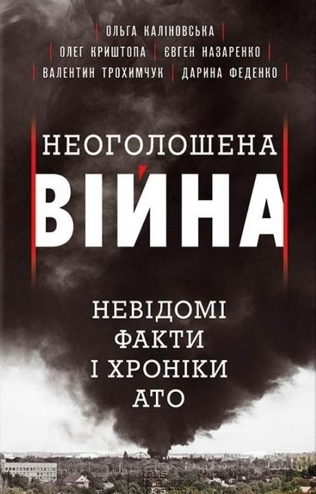 Книга  Неоголошена війна. Невідомі факти і хроніки АТО 27dd4c0811174