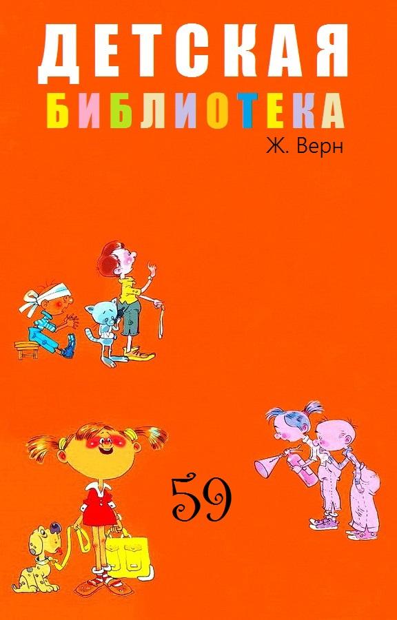 Детская библиотека. Том 59