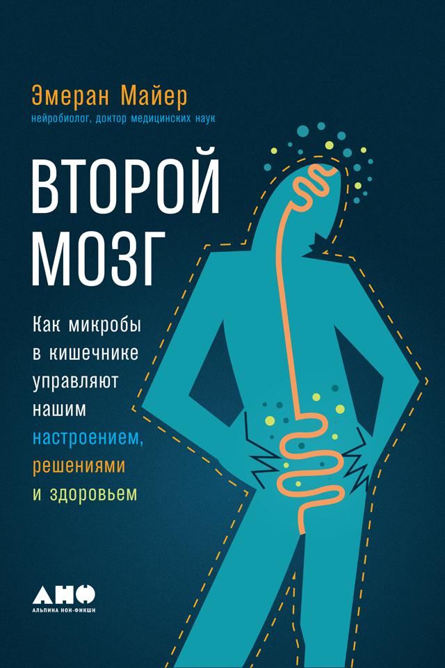 f9214c956d5 Книга  Второй мозг  Как микробы в кишечнике управляют нашим настроением