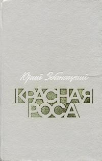 Красная роса (сборник)