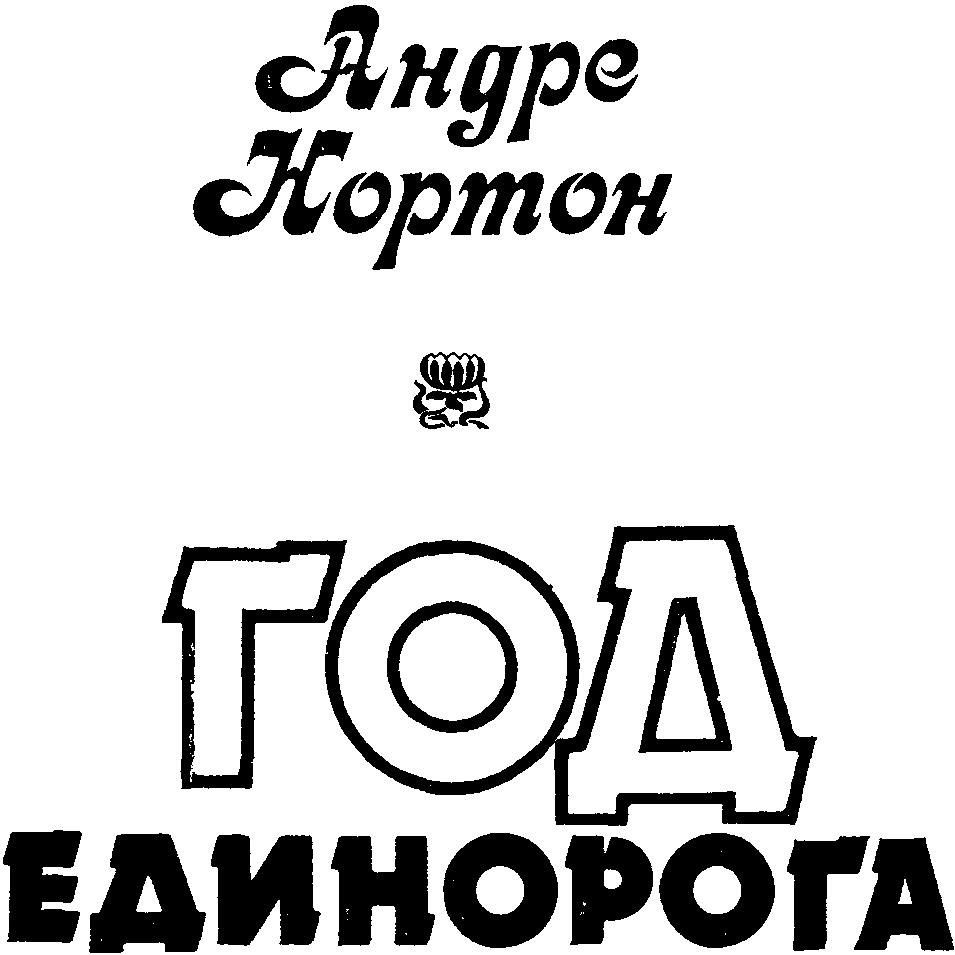 Год Единорога (сборник)