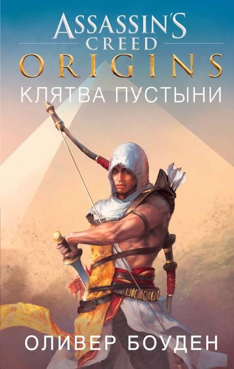 Assassin 's Creed. Origins. Клятва пустыни