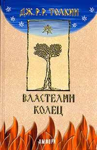 Властелин колец (перевод Каррик Валерий)