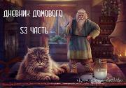 Дневники Домового. Закрайсветовские хроники