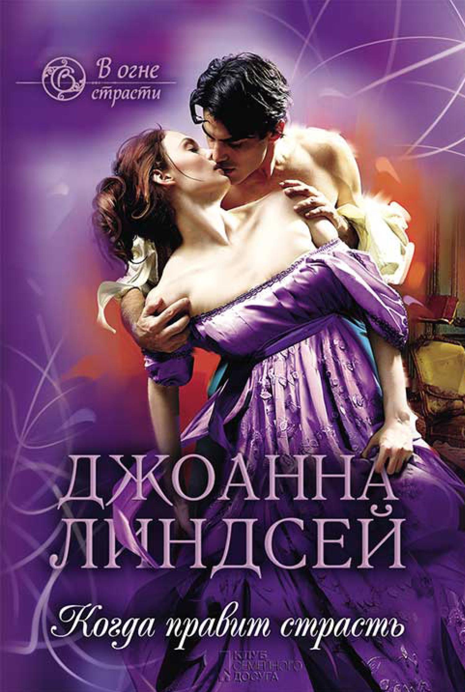 Когда правит страсть (перевод Майдуков Сергей)