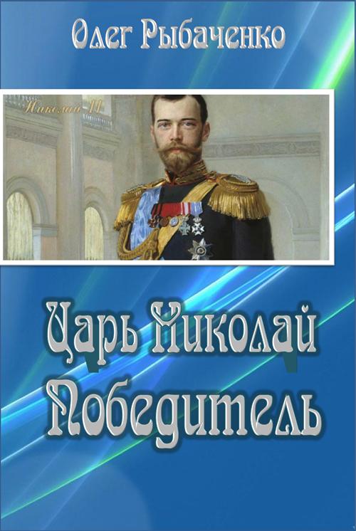 Царь Николай Победитель