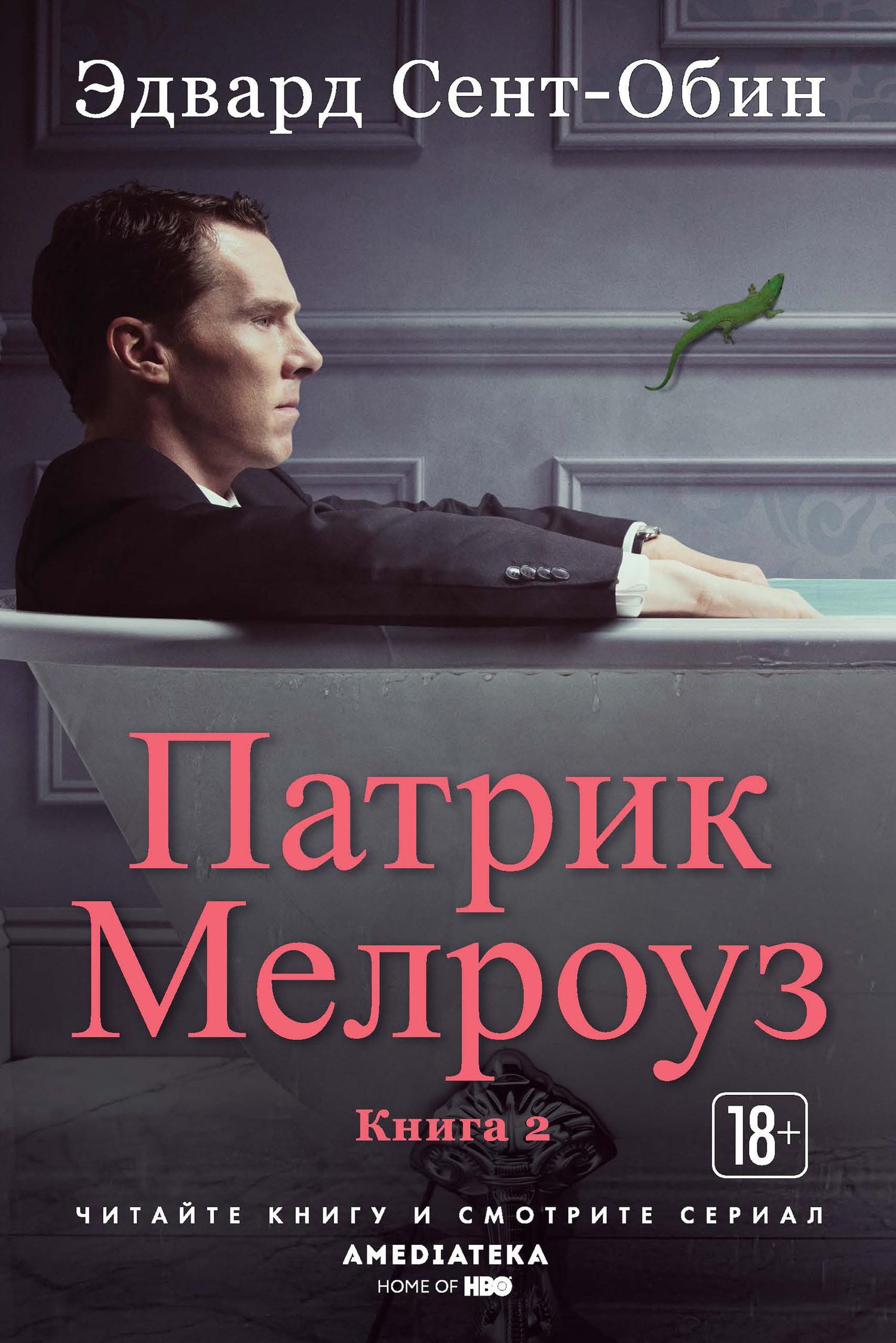 Патрик Мелроуз. Книга 2 (сборник)