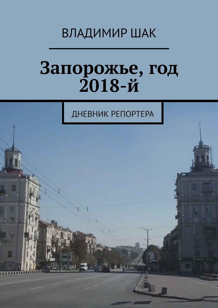 Запорожье, год 2018-й