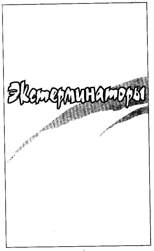 Экстерминаторы. Стальной город