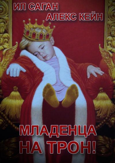 Младенца на трон!