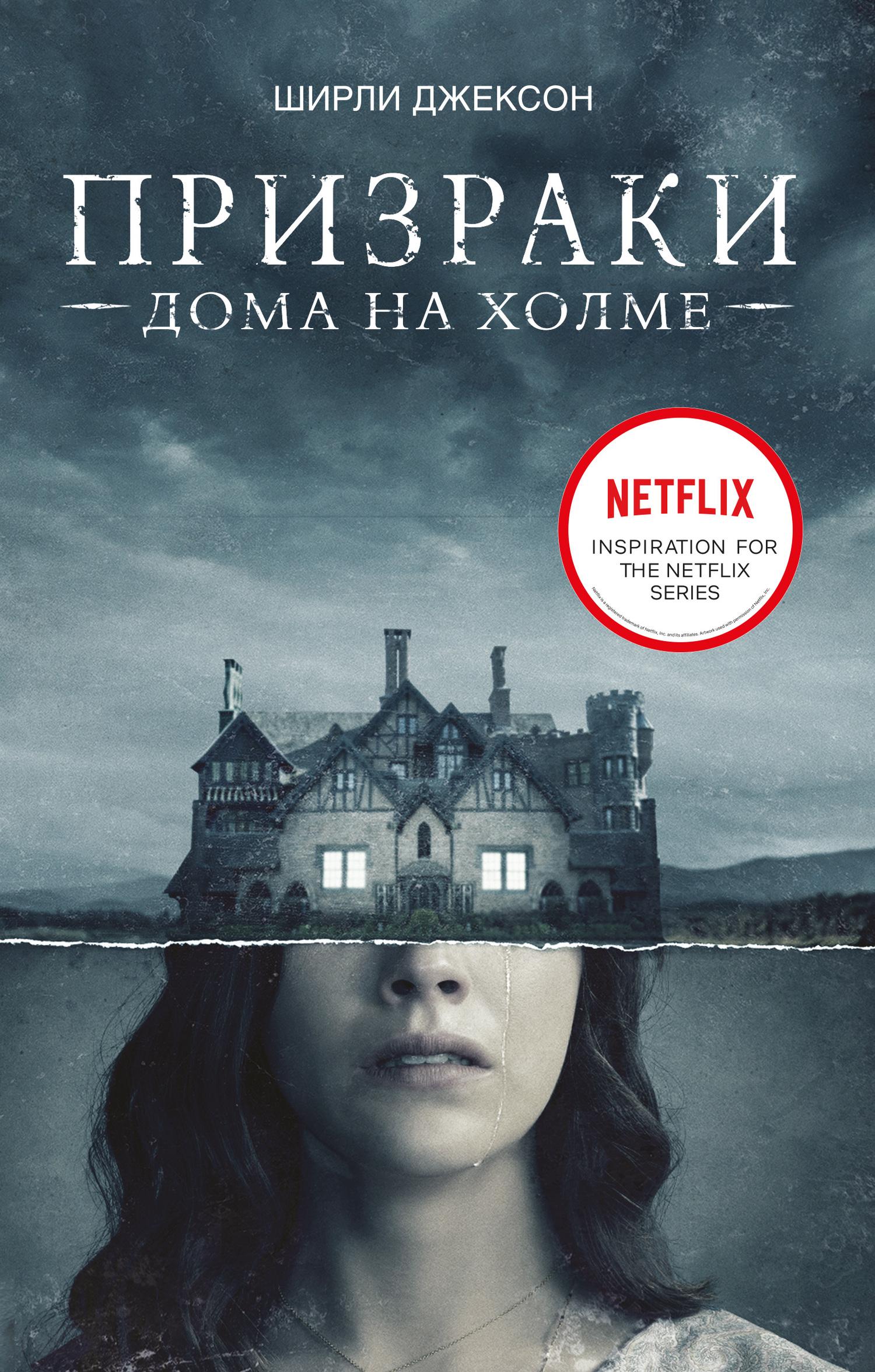 Призрак дома на холме. Мы живем в замке