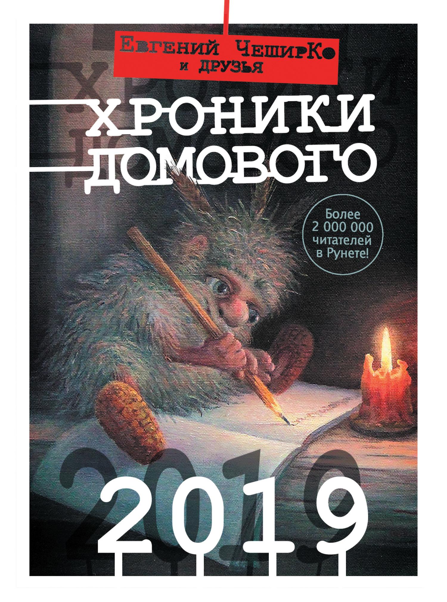 Хроники Домового. 2019