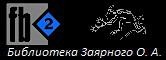 Мир Элдерлингов. II том