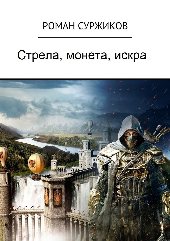 Стрела, монета, искра