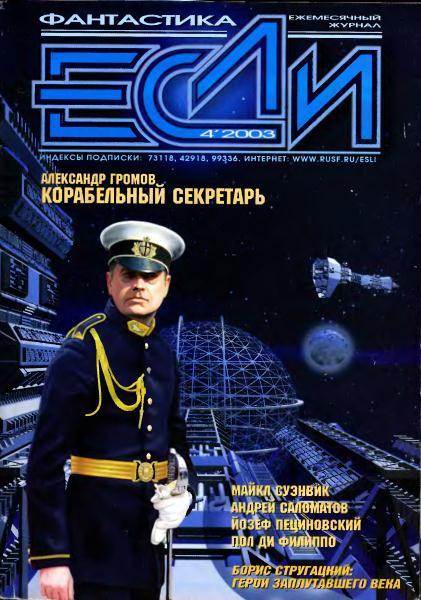 Журнал 'Если', 2003 № 04