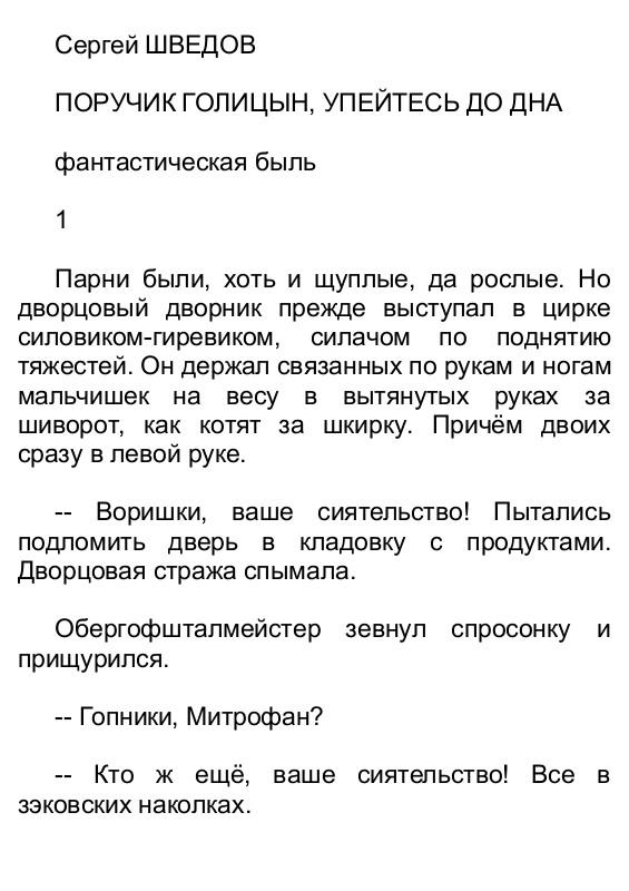 Поручик Голицын, упейтесь до дна